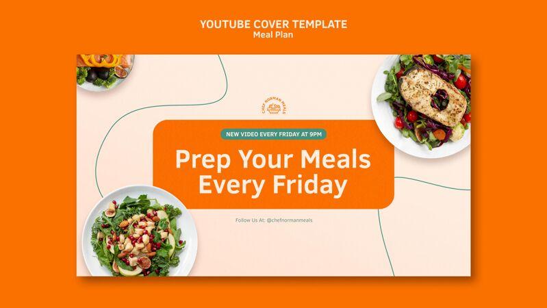 用餐计划youtube封面模板