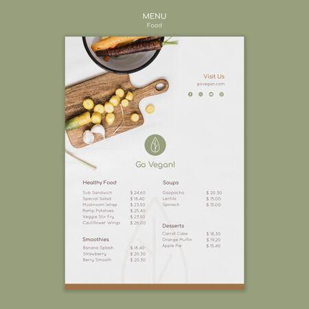 素食垂直菜单模板