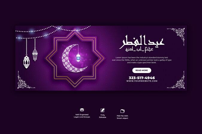 开斋节穆巴拉克和开斋节的脸书封面模板