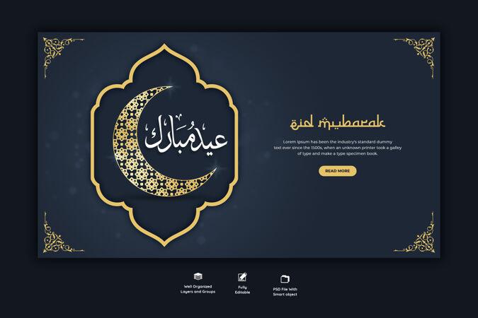 开斋节穆巴拉克和开斋节的网页横幅模板
