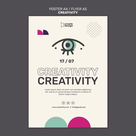 创意概念海报模板