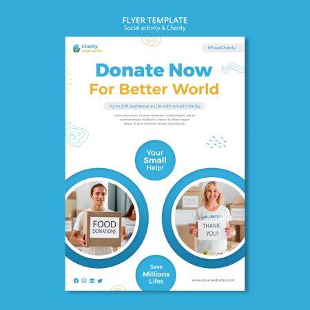 慈善活动传单模板