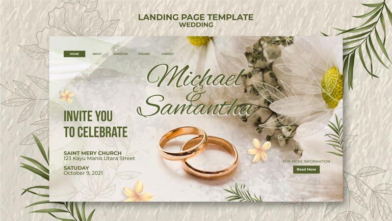 优雅的婚礼登陆页模板