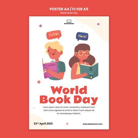 图文并茂的世界图书日打印模板