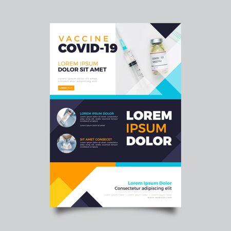冠状病毒医疗产品传单模板与照片