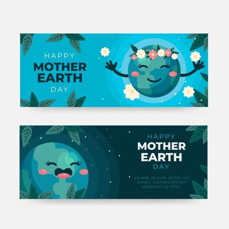 平地母亲地球日横幅集