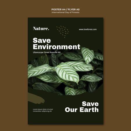国际森林日海报