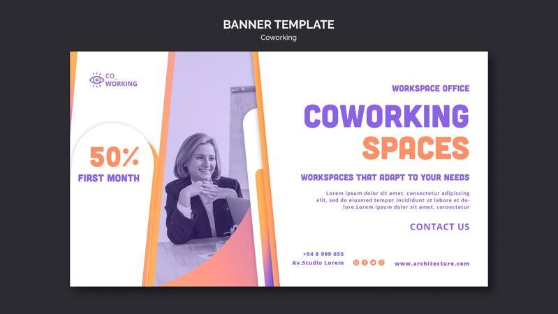 共同工作空间的横幅模板