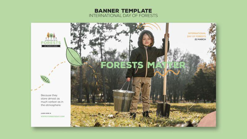 森林日横幅模板