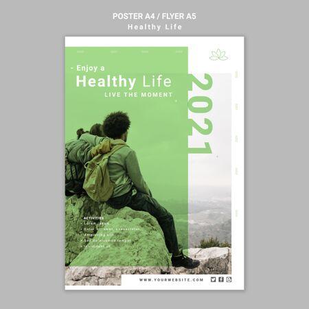 健康生活方式海报模板