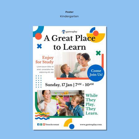 带孩子的幼儿园垂直海报