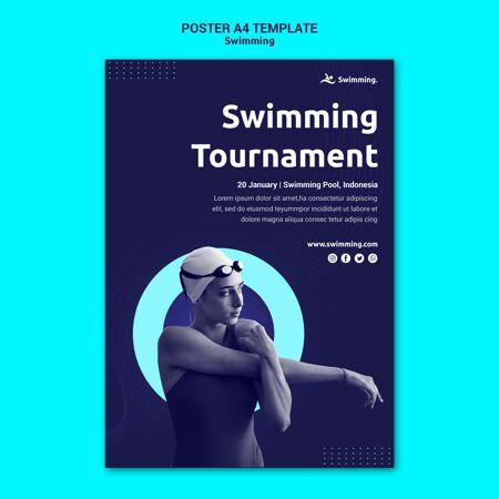 与女游泳运动员一起游泳的垂直海报