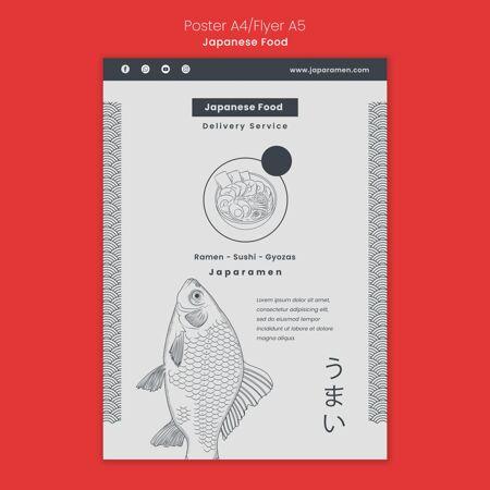 日本料理餐厅垂直海报模板