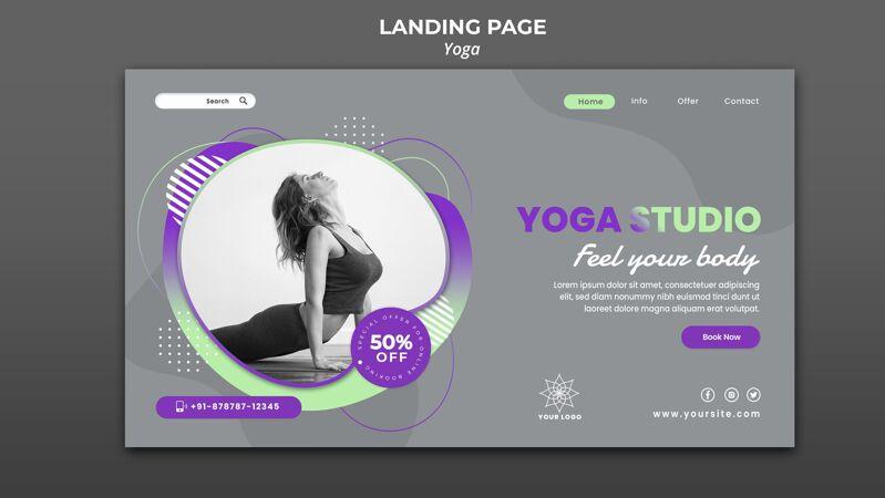 瑜伽课程的登陆页面模板