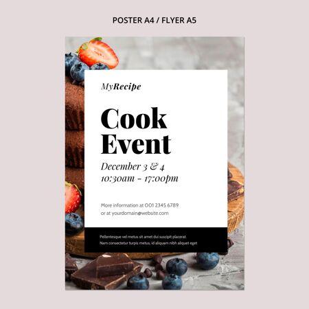 厨师活动垂直海报模板