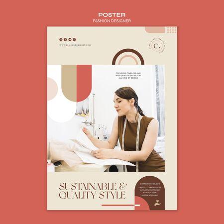 时装设计师概念海报模板
