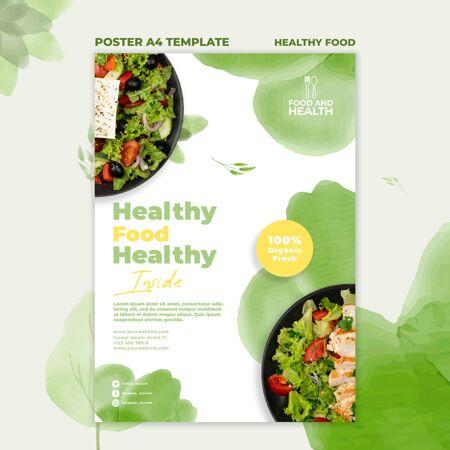 健康食品概念海报模板