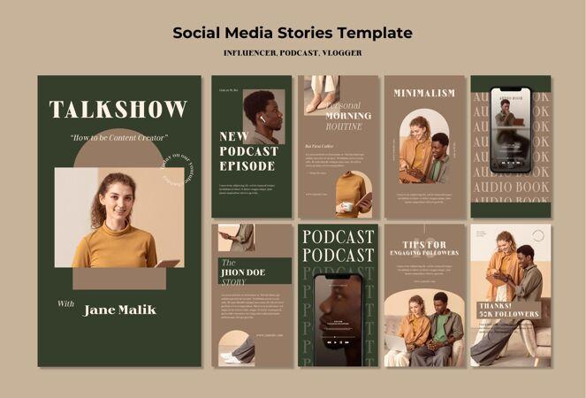 影响者概念社交媒体故事模板