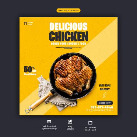 美食菜单和餐厅社交媒体横幅模板